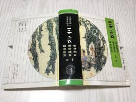 中国古典小说普及丛书  三言(足本)