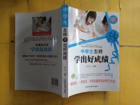中国中学生学习方法丛书:中学生怎样学出好成绩