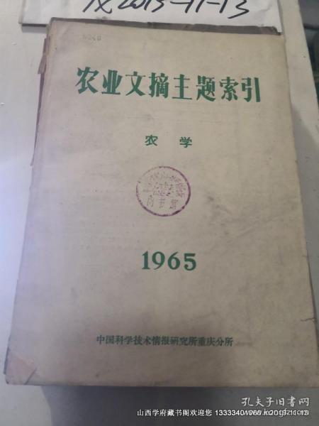 农业文摘主题索引农学1965年