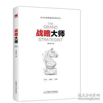 正版新书 (精装版)战略大师 傅世敏 中国原子能