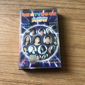 磁带 中国MTV音乐电视 大排行