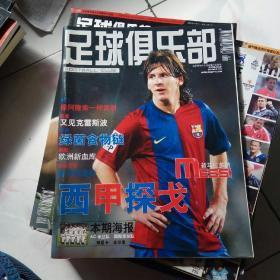 足球俱乐部2006年10月B版【梅西封面】