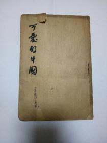 可爱的中国(我认为是最早的版本,百度、孔网我都没有查到,如果按纸张来说应该是解放前的。)