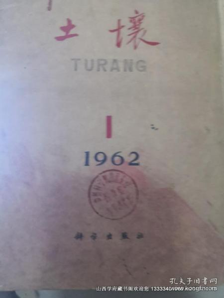 土壤  月刊 1962年第 1期馆藏