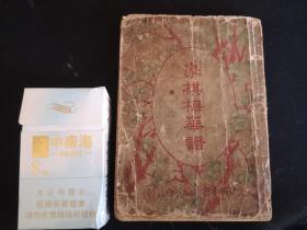 1935年原版书   象棋梅花谱  1册全  网上孤本