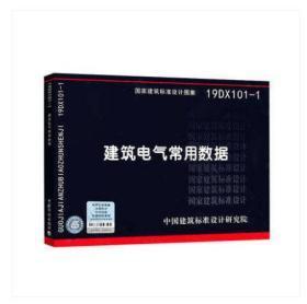 新书18DX101-1建筑电气常用数据-建筑标准设计研究院