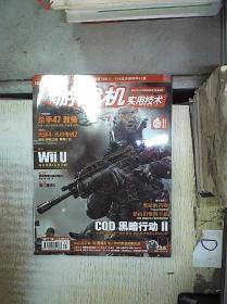 游戏机实用技术(2012年第24期 Tot312) 。
