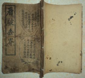 民国宗教劝善第一善本、【看破世界】、品好全一册。