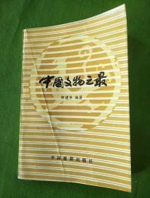 中国文物之最