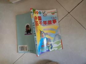 插图本 中国五千年故事 上