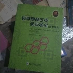 数学奥林匹克超级题库(初中卷)(上)