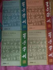 管子学刊2006年第1.2.3.4期4本合售