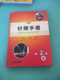 钎焊手册(第2版)