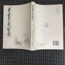 中国历史名人百咏