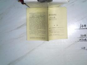 学习文选 1974 20