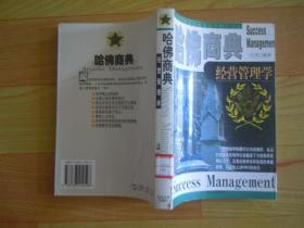 哈佛商学院最新版本的管理学全书:哈佛商典-经营管理学
