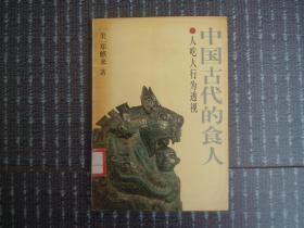 中国古代的食人:人吃人行为透视【馆藏】