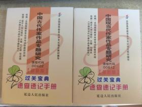中国古代作家作品专题研究+中国现当代作家作品专题研究通关宝典