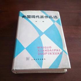 外国现代派作品选 第一册