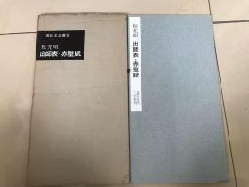 60年代二玄社出版「祝允明出师表赤壁赋」一册全,带原盒子,品好,