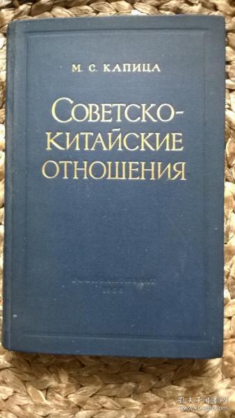 俄文原版 《苏中关系》(1958年出版)