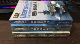 简氏坦克与装甲车鉴赏指南+简氏飞机鉴赏指南(第5版)+简氏舰艇鉴赏指南(三本合售)