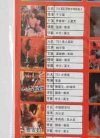 DVD 电影合集 731部队恐怖女体实验/中国慰安妇/慰安妇集中营