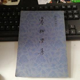 寒柳堂集(陈寅洛文集之一)