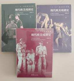 现代欧美戏剧史(上、中、下)