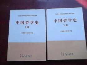 中国哲学史..(上下】有字迹