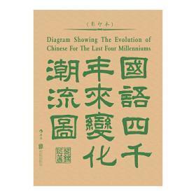 国语四千年来变化潮流图(影印本)