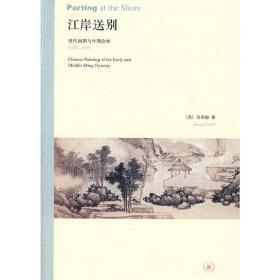 江岸送别:明代初期与中期绘画(1368-1580)