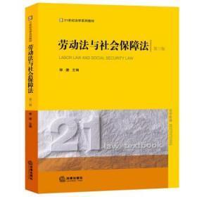 劳动法与社会保障法 郭捷 法律出版社 9787511898074