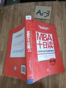 MBA十日读:美国著名商学院课程精要(第3版)