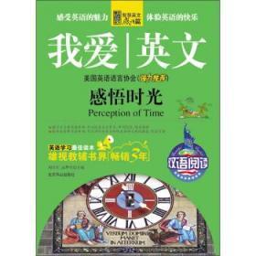 我爱英文:感悟时光 刘彦军,高华军 北京燕山出版社 9787540221157