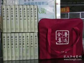 全新正版 鲁迅全集(套装1-18卷)9787020050338