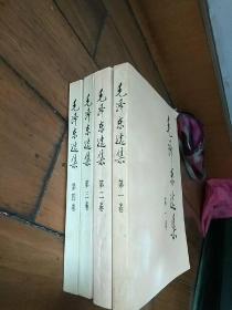 毛泽东选集(1-4卷全)