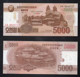 朝鲜 5000元 金日成100周年 豹子号0045777 外国钱币