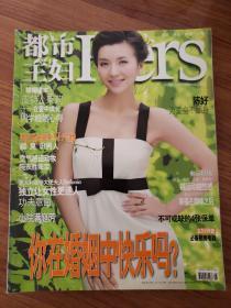 都市主妇(2008年8月号)封面-陈好