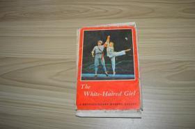 明信片 : 革命现代芭蕾舞剧《白毛女》