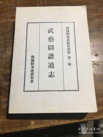 武艺图谱通志 5册
