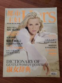 都市主妇(2006年4月号)封面:瑞茜·威瑟斯彭