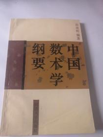 中国数术学纲要