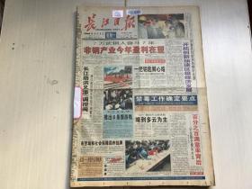 长江日报 2000年5月1日-31日 原报合订本