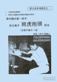 范克平武当太和门著作大全74书 11碟