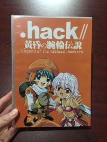 黄昏之腕轮传说(DVD)