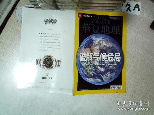 华夏地理 2015 12                                        .