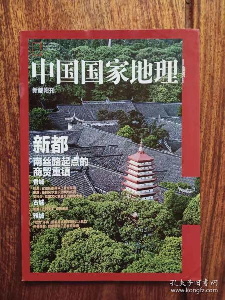 专刊  中国国家地理  期刊  地理知识  新都附刊 南丝路起点的商贸重镇 香城 古城 雅城  FK
