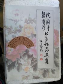 沈国平龚宝珍书画作品选 (答赠本)