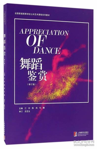 舞蹈鉴赏(修订版)